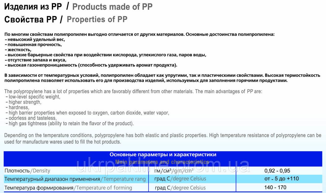 Параметры и характеристики РР (полипропилена)