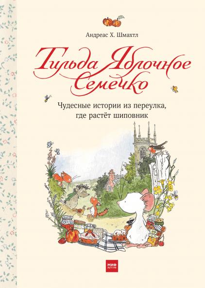 Тильда Яблочное Семечко. Чудесные истории из переулка, где растет шиповник