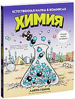 Химия Естественная наука в комиксах Ларри Гоник