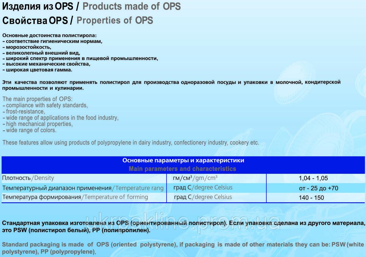 Параметры и характеристики OРS  (ориентированного полистирола)