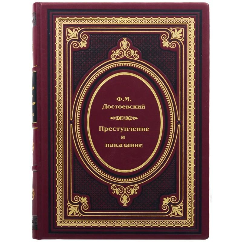 """Книга в кожаном переплете """"Преступление и наказание"""" Достоевский Ф.М."""