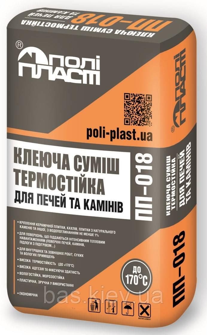 ПП-018 Термостойкая смесь для печей и каминов  (до170град) ,20кг