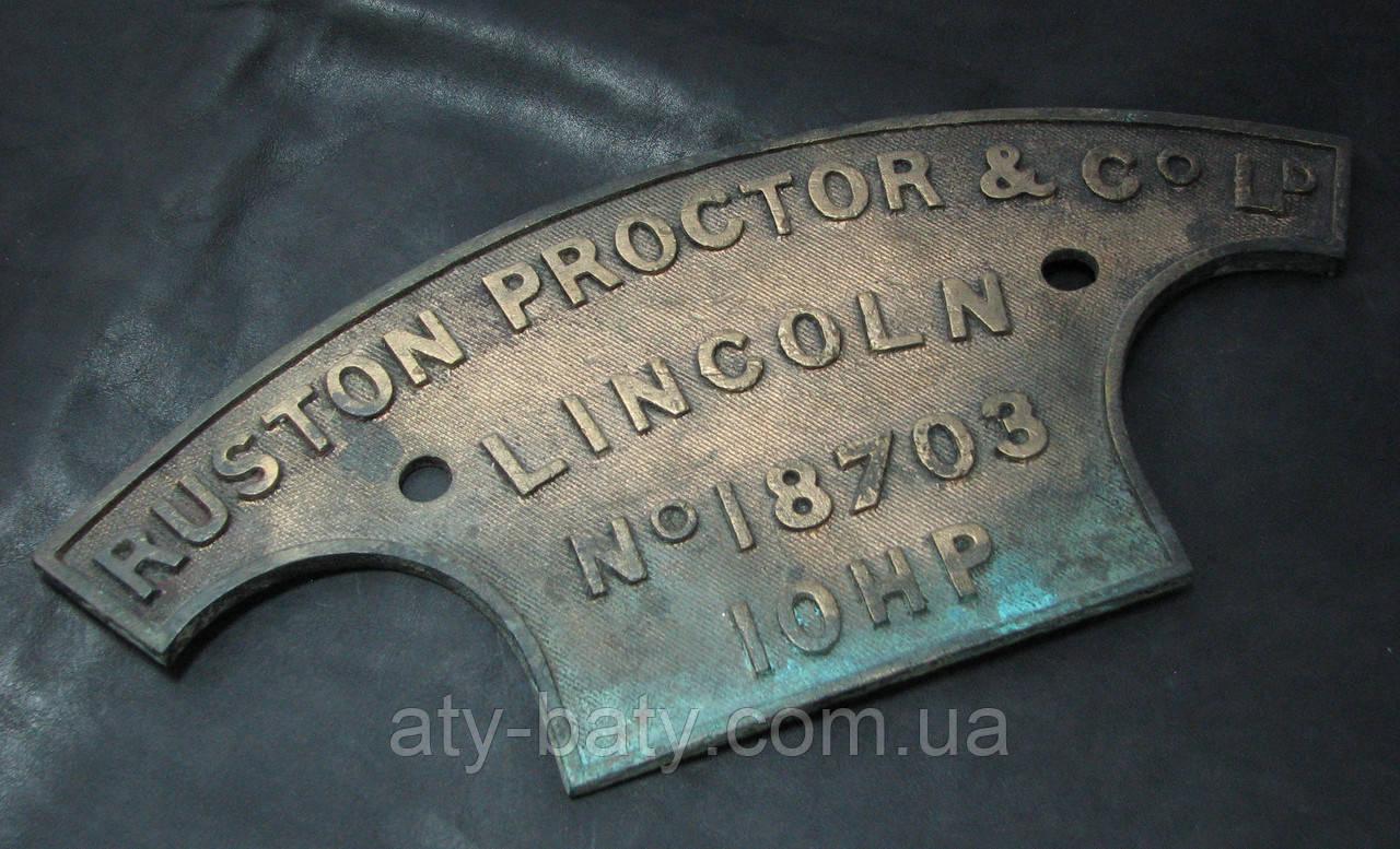 Табличка RUSTON PROCTOR & Co Ld