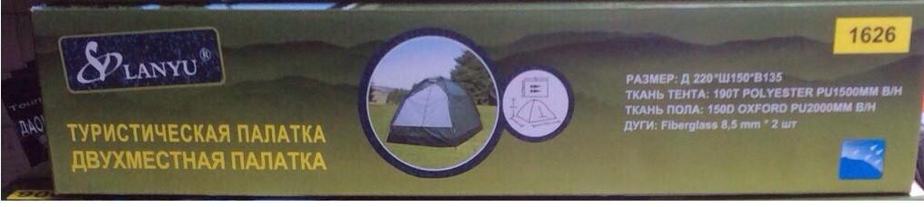 Палатка туристическая двухместная 1626 Д220*Ш150*В135