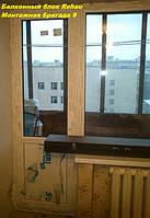 Выход на балкон Rehau - профессиональный монтаж