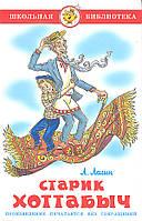 Самовар Старик Хоттабыч, фото 1