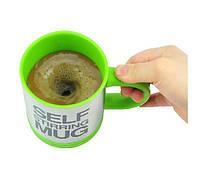 Чашка мешалка размешивание сахара Self Mug Green