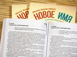 Новое имя. Ежедневные чтения для молодежи – Мигель Анхель Нуньес, фото 2