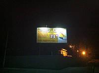 """Светодиодное освещение билбордов 6/3  Светильник """"Грация"""". Рекламное освещение. LED подсветка., фото 1"""