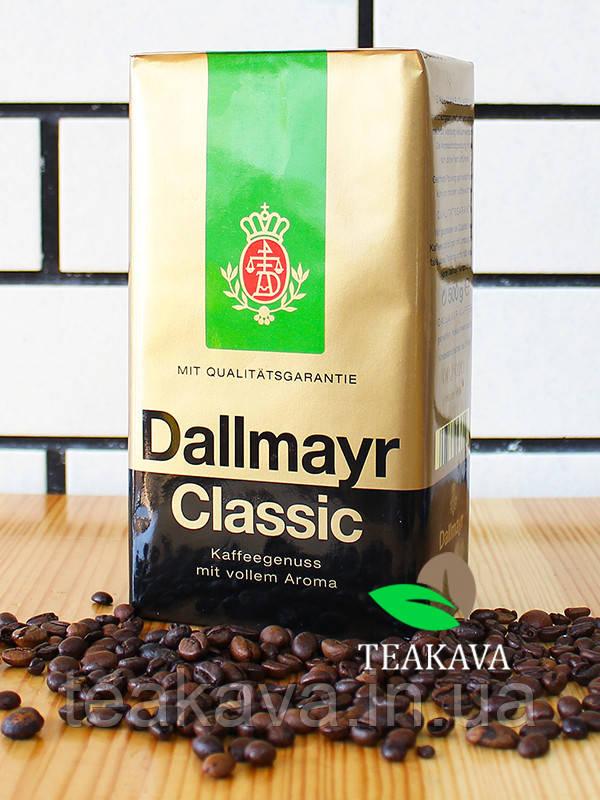 Кава мелена Dallmayr Classic, 500 г (90/10)