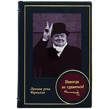 """Книга в кожаном переплете """"Никогда не сдаваться!"""" Уинстон Черчилль"""