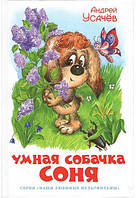Самовар Умная собачка Соня