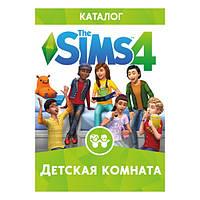 Гра для ПК The Sims 4: Дитяча кімната. Доповнення (електронний ключ)