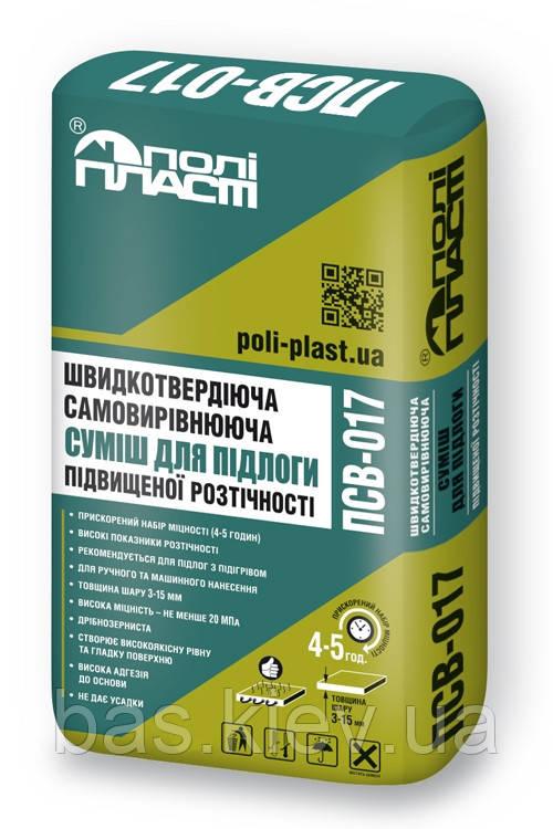 ПСВ-017 Быстротвердеющая самовыравнивающаяся смесь для пола повышенной растекаемости 3-30мм  , 25кг