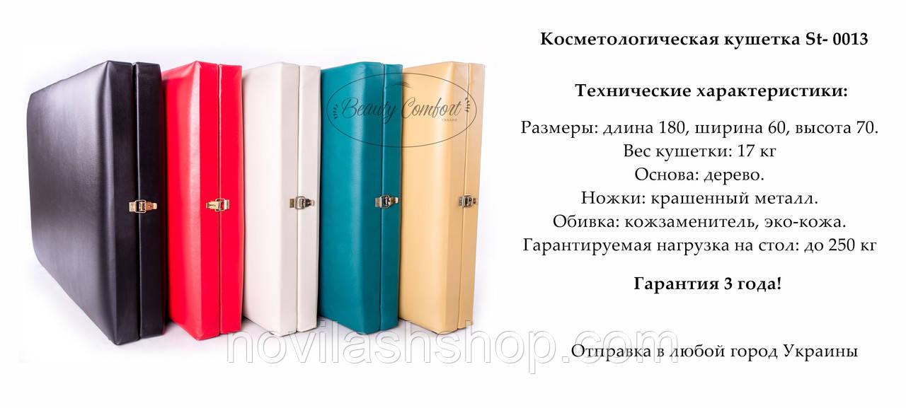 Косметологическая кушетка - Стандар - для наращивания ресниц