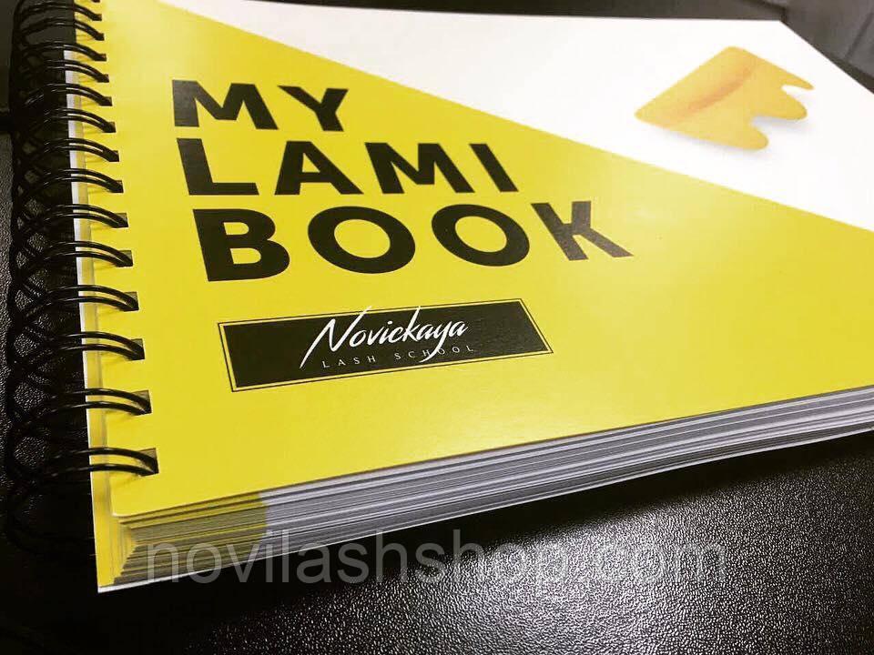 """Блокнот лешмейкера """"MY LAMI BOOK""""(А4) для ламінування вій"""