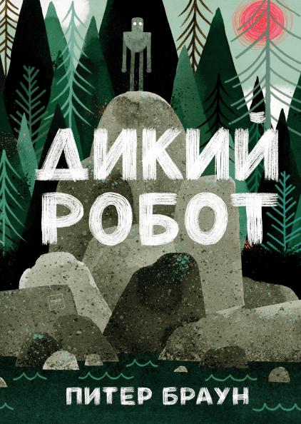 Дикий Робот