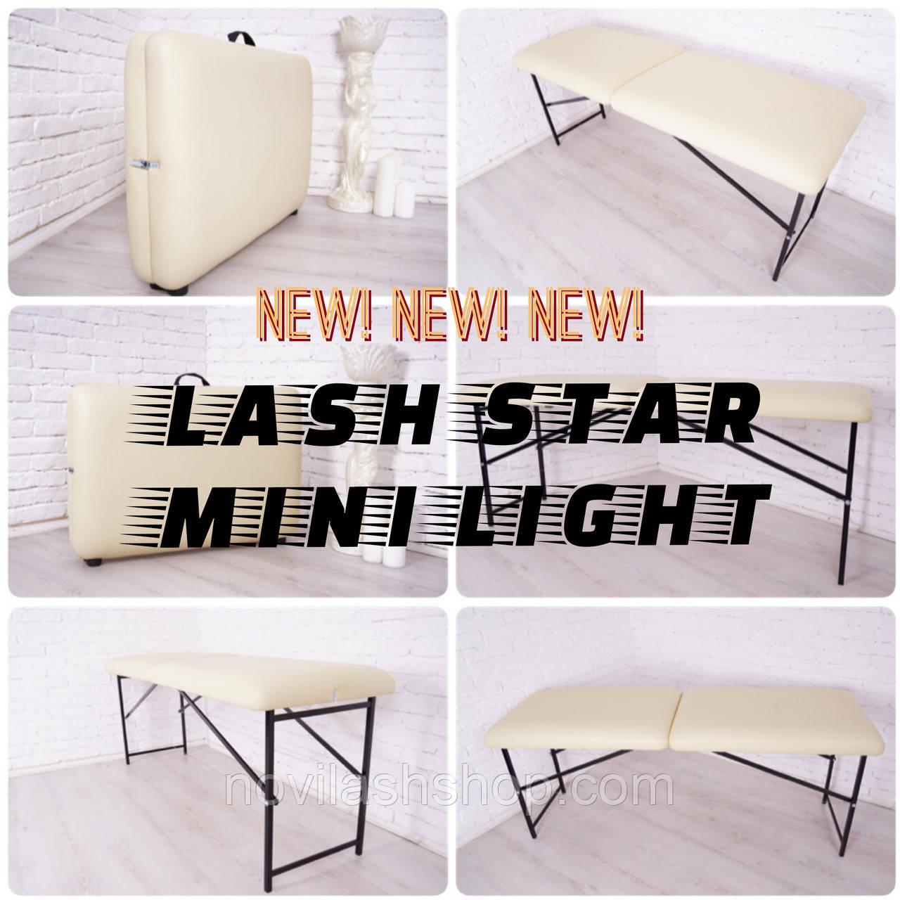 Кушетка косметологическая  LASH STAR MINI LIGHT от TM Beauty Comfort(цвета в ассортименте )