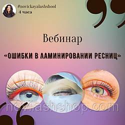 """Запись Вебинара """"Ошибки в ламинировании ресниц"""" для Ламимейкеров"""