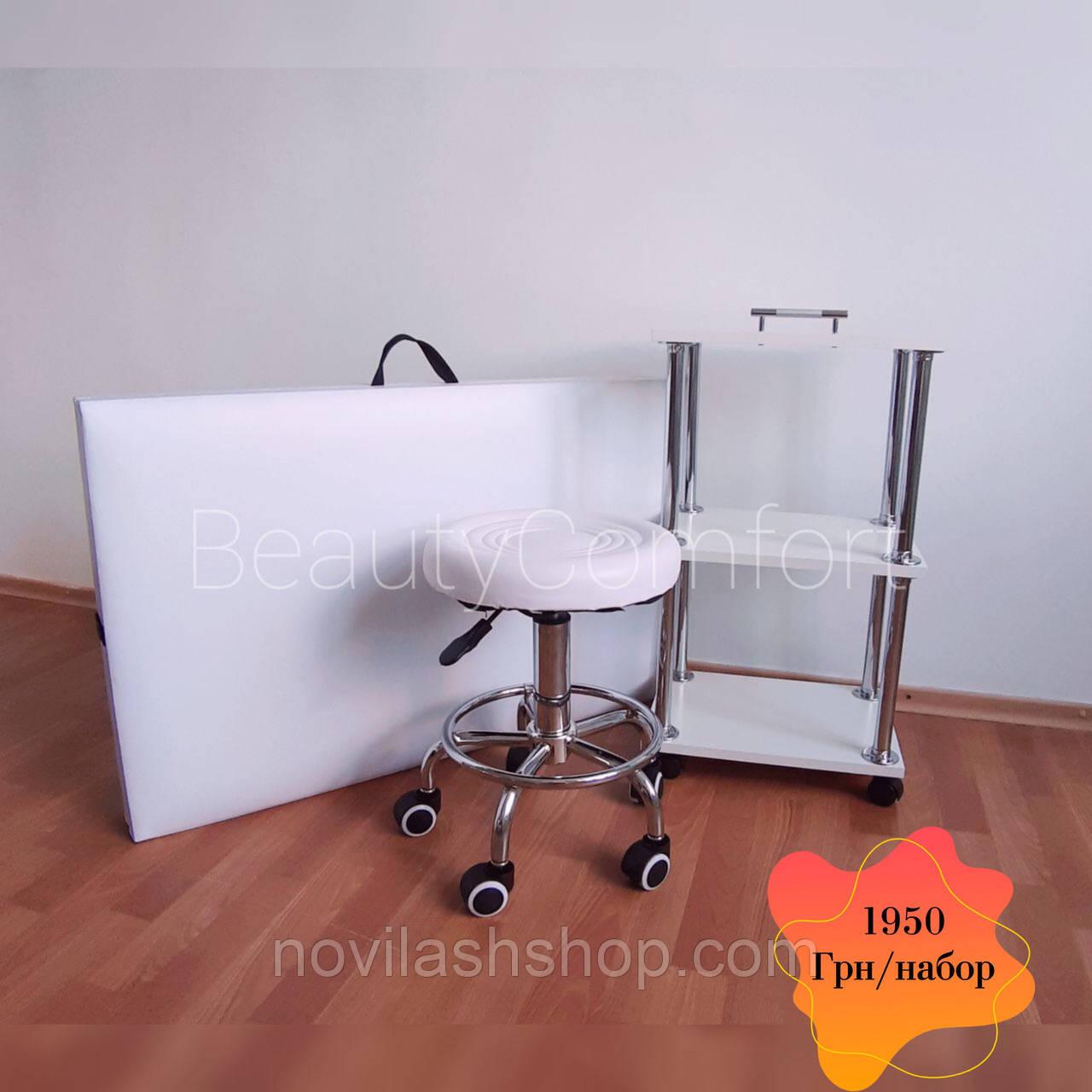 Набор «Кушетка+тележка+стул без спинки» №2 (Белый)