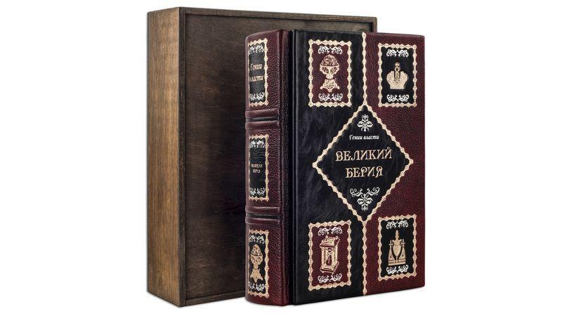 Книга элитная серия подарочная в кожанном переплете BST 860207 150х225х55 мм Великий Берия