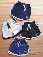 Шорты спортивные для мальчиков 1-3 лет. Турция. Оптом