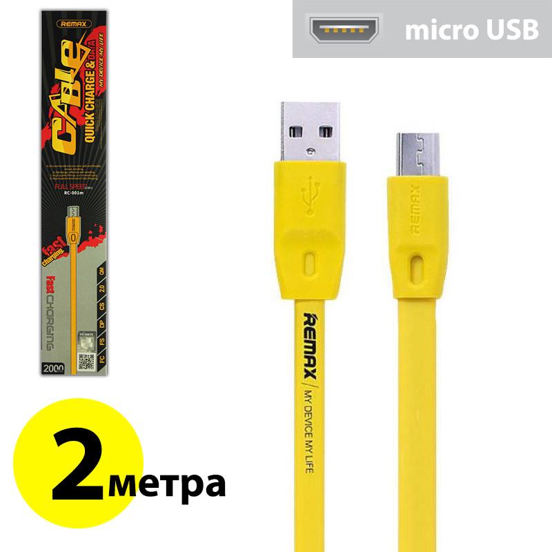 Кабель USB - micro USB Remax Full Speed, желтый, плоский, 2 метра, шнур микро юсб для зарядки 2м