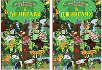 Книга У джунглях. Книжка з секретними віконцями / В джунглях. Книжка с секретными окошками, (рос, укр мови) 2+, фото 1