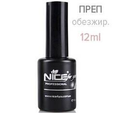 NICE Преп обезжириватель Prep 12ml