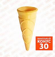 Вафельный «Конус 30», 672 шт/ящик
