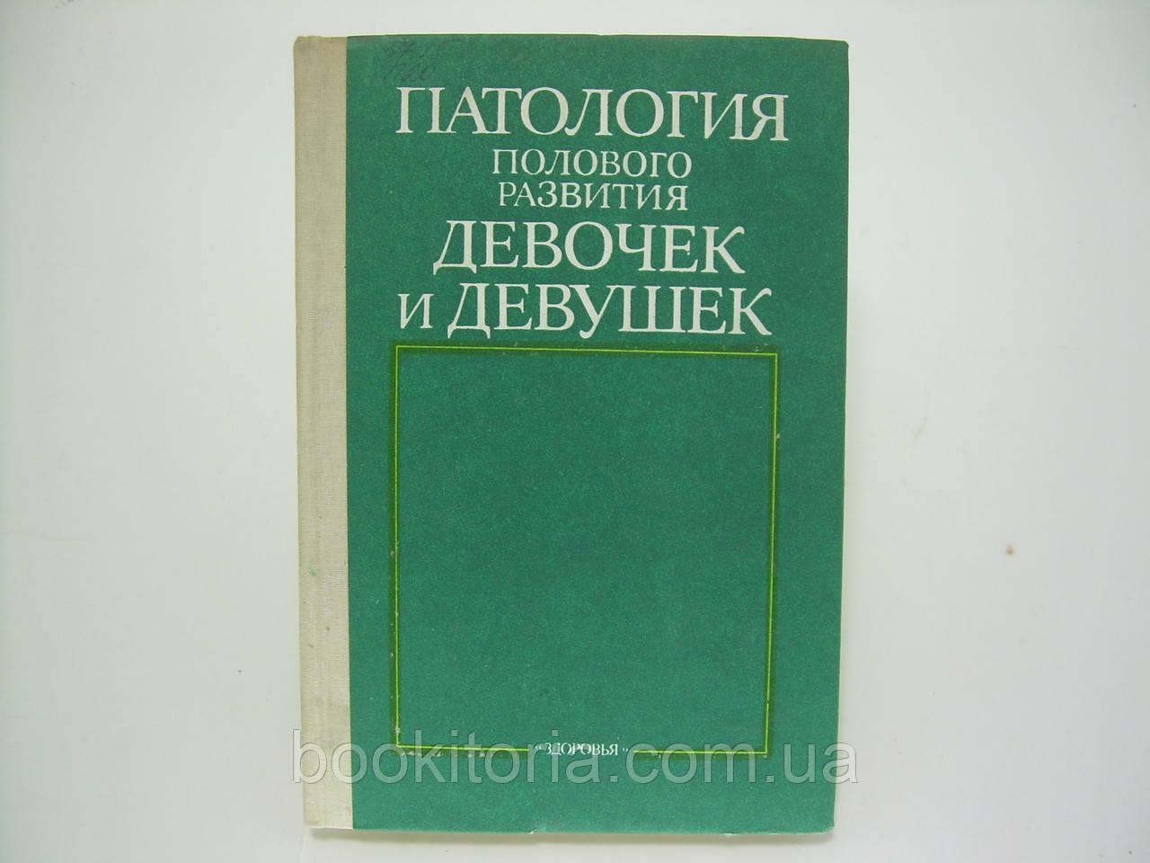 Патология полового развития девочек и девушек (б/у).