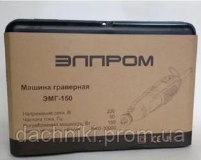 Машина гравировальная Элпром 150, фото 2