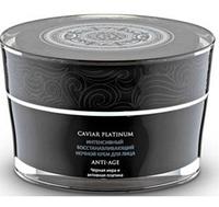 ИНТЕНСИВНЫЙ ВОССТАНАВЛИВАЮЩИЙ НОЧНОЙ КРЕМ ДЛЯ ЛИЦА ANTI-AGE - Natura Siberica Caviar Platinum, 50 мл