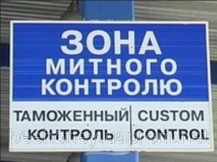 Таможенники обнаружили контрабанду 19 тонн меда