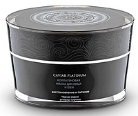 КОЛЛАГЕНОВАЯ МАСКА ДЛЯ ЛИЦА И ШЕИ - Natura Siberica Caviar Platinum, 50 мл