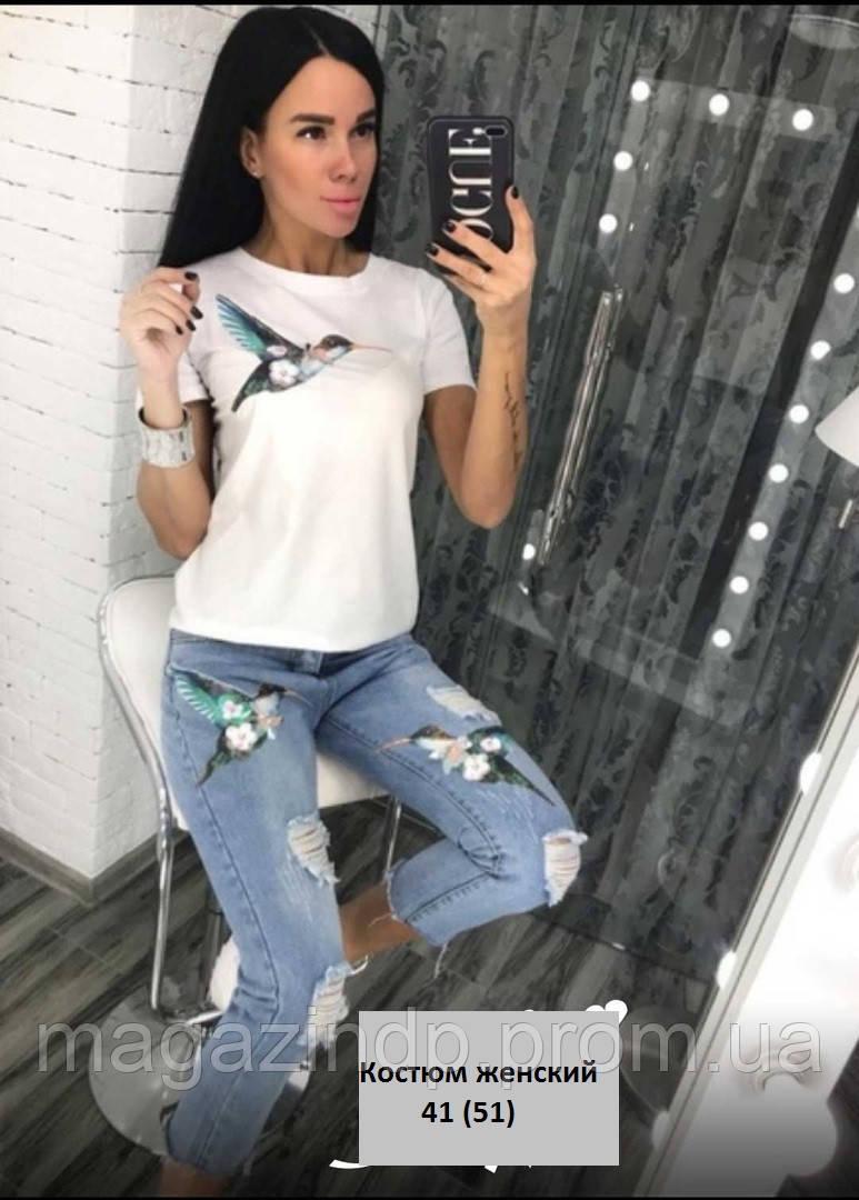 Костюм женский с джинсами   41 (51) Код:975030857