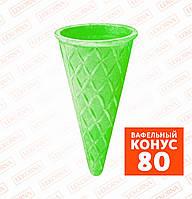 """Вафельный «Конус 80» """"Фисташка"""", 400 шт/ящик"""