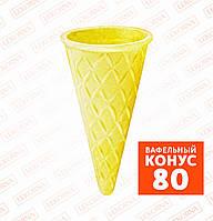 """Вафельный «Конус 80» """"Лимон"""", 400 шт/ящик"""