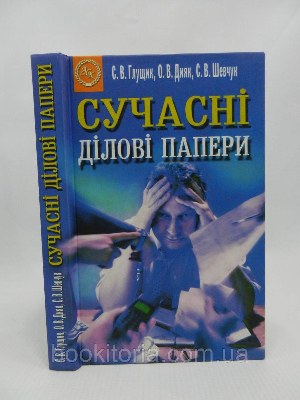 Глущик С.В. та ін. Сучасні ділові папери (б/у).