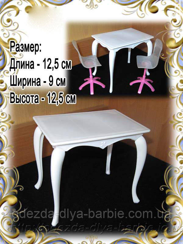Мебель для кукол - Стол