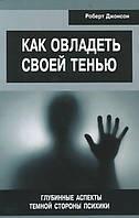 Как овладеть своей тенью.Глубинные аспекты темной стороны психики. Джонсон Р.