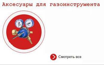 Аксесуары для газоинструмента