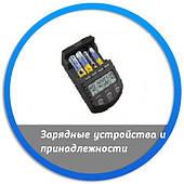 Зарядные устройства и принадлежности - Зарядные для аккумулятора