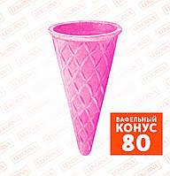 """Вафельный «Конус 80» """"Малинка"""", 400 шт/ящик"""