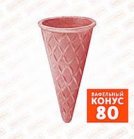 """Вафельный «Конус 80» """"Шоколад"""", 400 шт/ящик"""