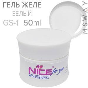 NICE Гель для наращивания 50ml GS 1 желе белый UV