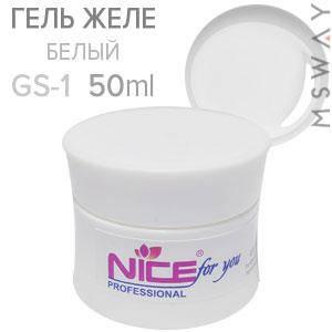 NICE Гель для наращивания 50ml GS 1 желе белый UV, фото 2