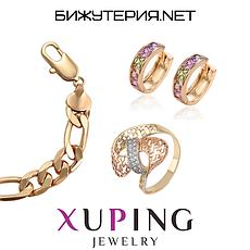 Xuping Jewelry оптом