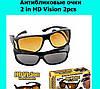 Автомобильные антибликовые очки 2 in HD Vision 2pcs
