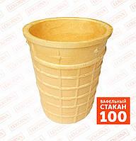 """Вафельный """"Стакан 100"""", 300 шт/ящик"""